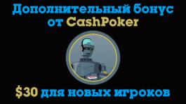 Новые игроки partypoker получают $60 бонуса (30 от рума + 30 от CashPoker) за депозит $20
