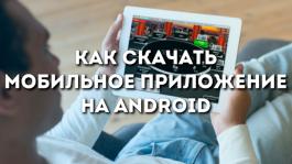 Мобильный клиент рума на Android — как найти, скачать и установить