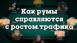 Как покер-румы справляются с ростом трафика во время карантина?