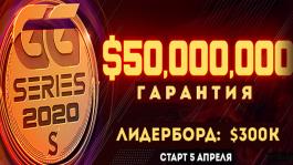 Самая крупная серия в истории сети Good Game Network — гарантия $50,000,000