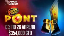 PokerMatch берет на PONT — теперь в формате PKO