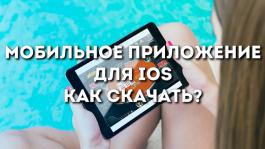 Как скачать мобильную версию рума на смартфон или планшет iOS?