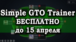 Simple GTO Trainer — есть ли польза для микролимитчика MTT?