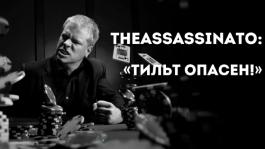 Александр «TheAssassinato» Фицджеральд: «Тильт опасен»