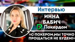 Инна Бабич (Покердом): «Покер — это более белая, светлая и чистая история в сравнении с казино»