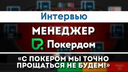 Менеджер Покердома: «Покер — это более белая, светлая и чистая история в сравнении с казино»