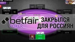 Betfair Poker избавляется от россиян
