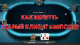 Как вернуть старый клиент 888poker после обновления