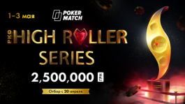 Мини-серия хайроллерских турниров на Покерматч (1-3 мая) с дополнительным велью