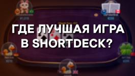 Интервью с DrRuBack: «Где лучшая игра в 6+ Holdem (Shortdeck)?»