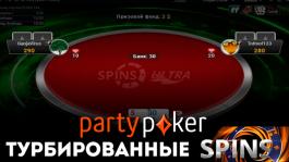 Partypoker: SPINS Ultra, онлайн–турнир за $102'000 и продолжение #GalfondChallenge