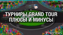 Турниры Grand Tour появились на PokerStars.com: плюсы и минусы игры (+видео обзор Покерофф)