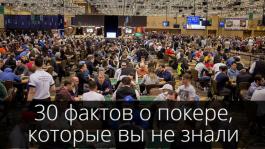 30 фактов о покере, которые вы не знали