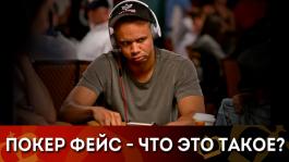 Как научиться держать покер фейс?