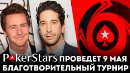 PokerStars проведёт благотворительный турнир на $1,000,000 с участием мировых звёзд