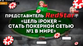 Представитель RedStar: «Цель iPoker — стать покерной сетью №1 в мире»