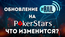 The Rail на PokerStars — что это такое? (UPD 22.05)