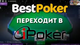 Рум BestPoker перейдет в iPoker из GG Net в конце июня