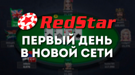 Первый день RedStar Poker в сети iPoker