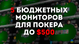 Как выбрать бюджетный монитор для покера в 2020 году?