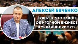 Легализация покера в Украине: проблемы сегодняшнего дня и позитивные перспективы
