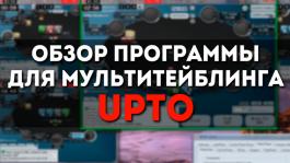 Обзор программы для мультитейблинга UPTO