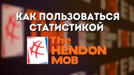 Thehendonmob — сайт покерной статистики, как им пользоваться?