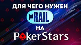 «The Rail»: инновационный центр или новая бесполезная функция PokerStars?