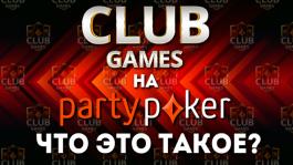 Club Games: новая система закрытых игр от partypoker (UPD: мнение менеджера холдинга)