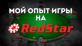 Мой первый опыт игры в RedStar (сеть iPoker)