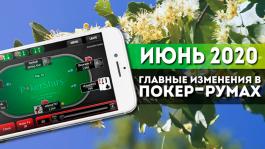 Главные изменения покер-румов: июнь 2020