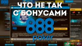 Что не так с бонусами 888poker — разбираемся по порядку