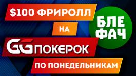 Блефач запускает еженедельные приватные фрироллы на GGПОКЕРОК