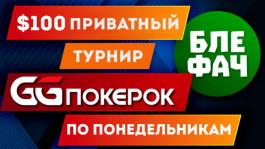 Блефач запускает еженедельные приватные турниры на GGПОКЕРОК (UPD: четвертый фриролл 29 июня)