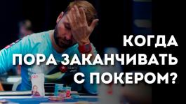 Восемь признаков того, что пора завязывать с покером