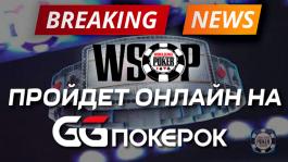 WSOP-2020 пройдет в онлайне на GGПОКЕРОК