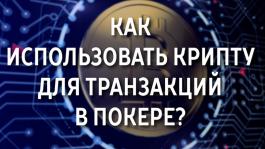 Как использовать криптовалюту для депозита в рум и получения рейкбека?