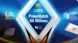 UA Millions пройдет в онлайне на PokerMatch — старт 12 июня
