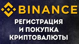 Как купить Bitcoin или USDT на криптобирже Binance