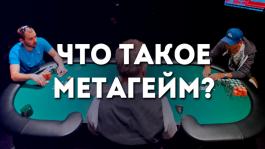 Метагейм в покере