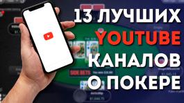 Лучшие покерные каналы Youtube в 2020 году
