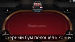 Трафик в кеше снижается — покерному буму пришёл конец?