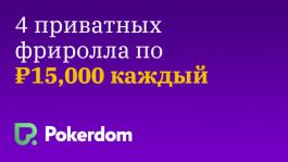 4 приватных фриролла по ₽15,000 в честь дня рождения Покердома (Upd: второй - 13 июля)