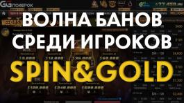 В GGNetwork произошла волна банов игроков Spin&Gold