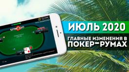 Главные изменения покер-румов: июль 2020