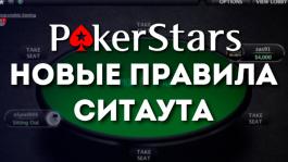 Новые правила ситаута на PokerStars и ужесточение селекта оппонентов