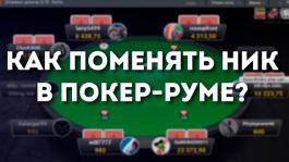 Как сменить никнейм в покер-руме