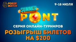 Серия «Summer PONT» на ПокерМатч — бесплатный розыгрыш 10 билетов