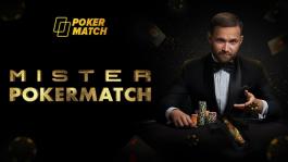 Подводные камни нового конкурса «Mister PokerMatch»