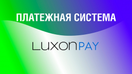 LUXONPAY — альтернатива Skrill и NETELLER для регов